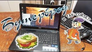 Бутерброд или Как не нужно чистить ноутбук