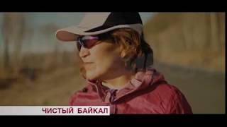 """В Бурятии пройдет первый марафон """"Чистый Байкал"""""""