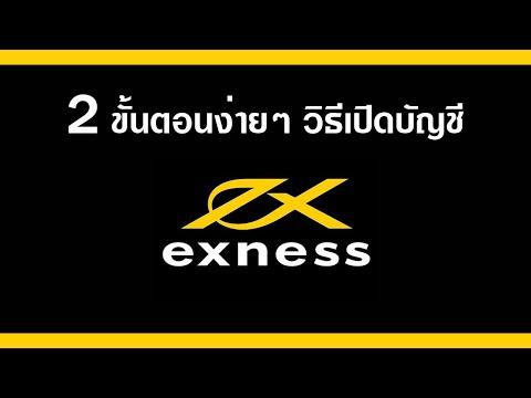 วิธีเปิดบัญชี Exness เทรด Forex