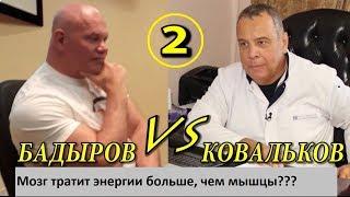 Мозг VS мышцы. Ошибка Алексея Ковалькова.