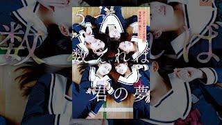 文化祭を間近に控えた女子校を舞台に、東京女子流のメンバーで ある山邊...
