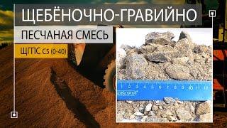 видео Купить асфальт в Пушкино: доставка, цена за куб