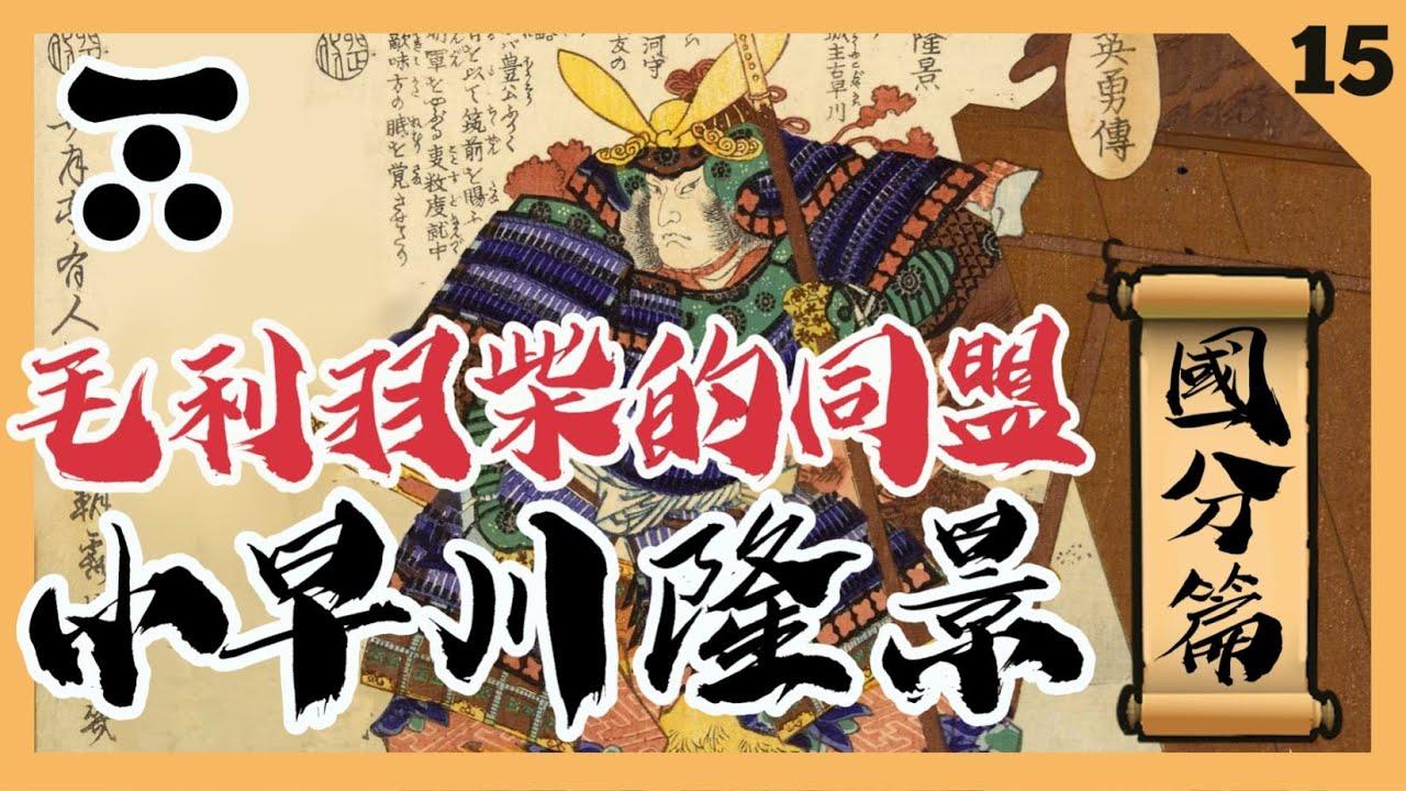 日本戰國解説 | 毛利傳15・毛利羽柴同盟【小早川隆景・國分篇】