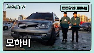 모하비~ 590만원!! 튼튼하고 고급스런 대형 SUV …