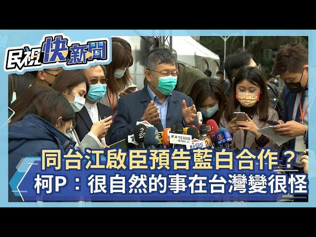 快新聞/同台江啟臣預告藍白合作? 柯文哲:很自然的事在台灣這個國家變很奇怪-民視新聞