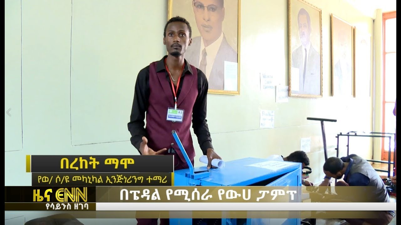 Ethiopia: Wolaita Sodo University students introduce Pedal-powered water pumper - ENN News