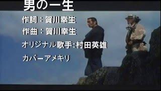 男の一生 村田英雄 作詞:賀川幸生 作曲:賀川幸生.