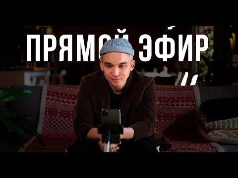 Петр Осипов. ПРЯМОЙ ЭФИР. Антинытье.