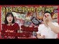 Turkish Snacks Experience! Koreans' Challenge / Hoontamin