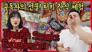 Makanan ringan Turki! Tantangan Korea / Hoontamin