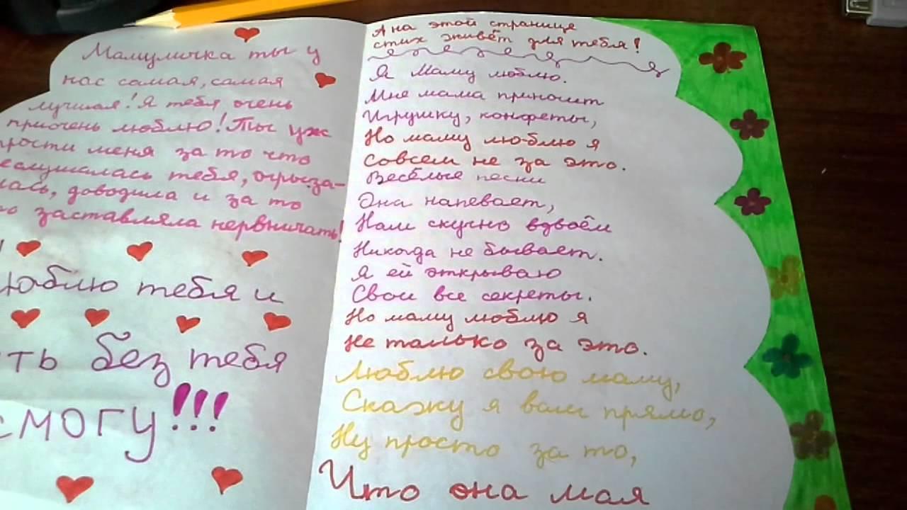 Можно, как можно написать в открытке маме