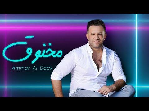 Ammar Al Deek - Makhnou2 / عمار الديك - مخنوق