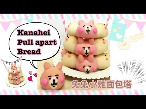Kanahei Pull Apart Bread//bread Tower//兔兔小雞麵包塔