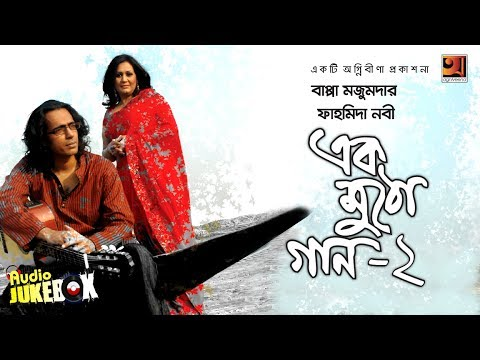 Bappa Mazumder & Fahmida Nabi | Album Ek Mutho Gaan 2 | Full Album | Audio Jukebox