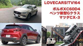 ボルボXC60D4/ベンツ新型Gクラス/マツダCX-3他 6月8日21時〜【LOVECARS!TV!LIVE! 64】