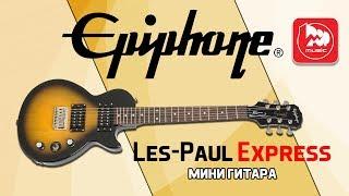 Уменьшенная электрогитара EPIPHONE Les Paul Express