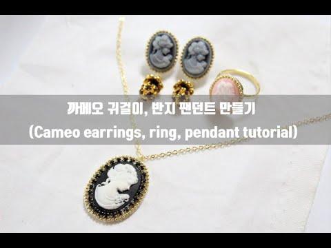 까메오 귀걸이, 반지, 팬던트 만들기(cameo earrings, ring, pendant tutorial)