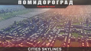 Cities Skylines - Помидороград