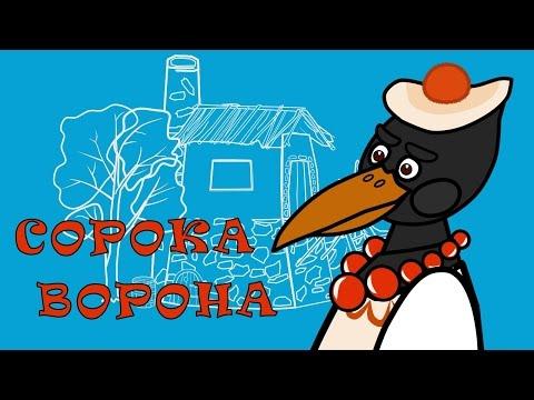 Сорока - Ворона - Мультфильм - Сказка - потешка для детей