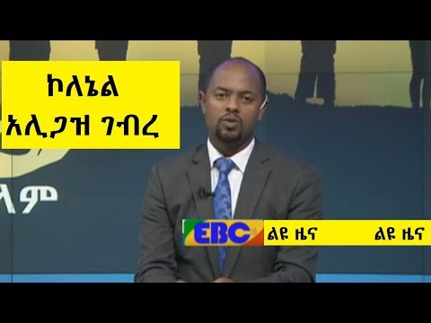 Ethiopia -   EBC  Special News March 14, 2018