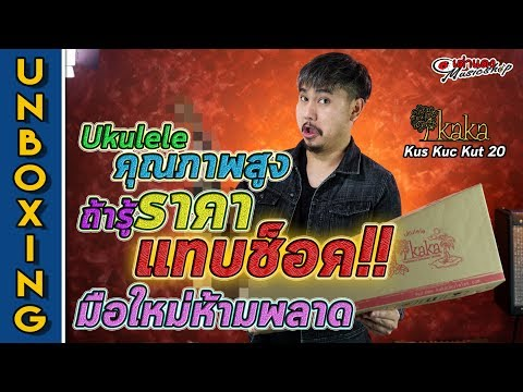 Unbox 🎁 Ukulele คุณภาพสูง ถ้ารู้ราคาแทบช้อค มือใหม่ห้ามพลาด l อูคูเลเล่ Kaka Kus Kuc Kut 20