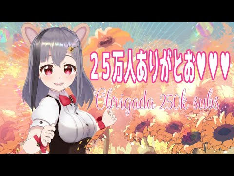 25万人ありがとおおお♥雑談/obrigada 250k subs just chating[EN/PT/ES subtitle]