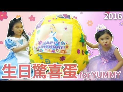YUMMY的生日驚喜蛋 莉卡妹妹玩具 彩虹小馬玩具介紹 妖怪手錶玩具 創意啾啾製作機  玩具分享 生日禮物玩具開箱一起玩玩具Sunny Yummy Kids TOYs surprise egg