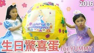 YUMMY的生日驚喜蛋 莉卡妹妹玩具