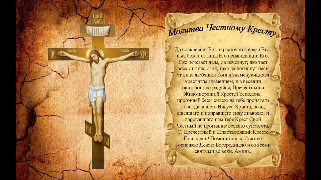 Молитва Честно́му Кресту