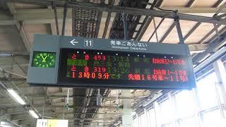 上越新幹線長岡駅の電光掲示板