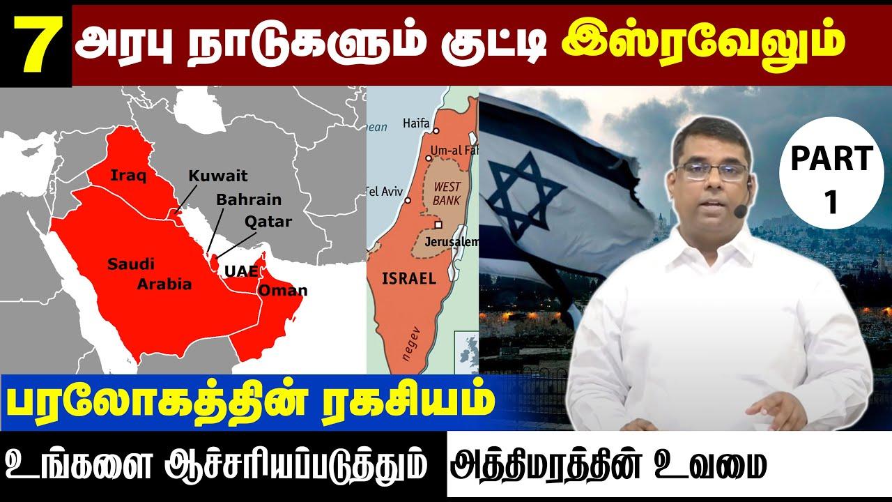 அத்திமரத்தின் உவமை   Tamil christian message   MD Jegan messages