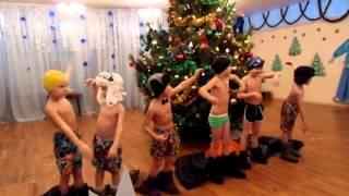 Новый год в детском саду (Весёлые моржи)