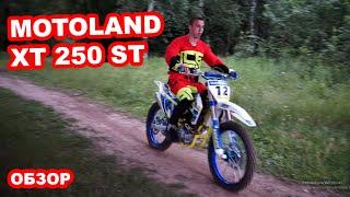 Обзор мотоцикла Motoland 250 XT