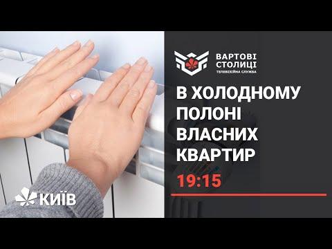 Телеканал Київ: Немає гарячої води і холодні батареї: чому у містян відключили опалення