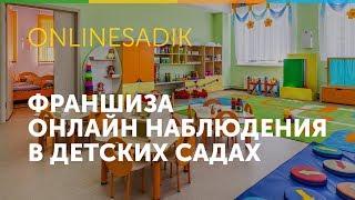 франшиза OnlineSadik