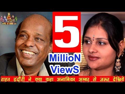 Rahat Indori | अनामिका अम्बर...