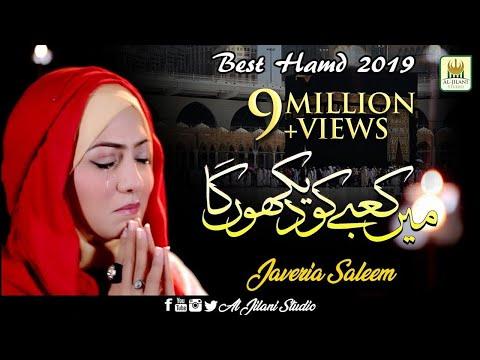 Super Hit Kalam 2019 - Main Kabe Ko Dekhonga - Hafiza Javeria Saleem - R&R By Al Jilani Studio
