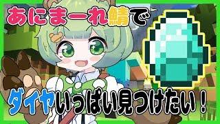 [LIVE] 【Minecraft】ダイヤを見つけたい!【日ノ隈らん / あにまーれ】
