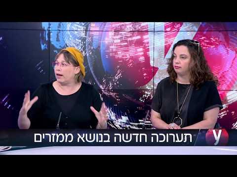 ממזרים: סימון ומחיקה. ראיון של רבקה לוביץ ונורית יעקבס-ינון ב YNET 13.9.17