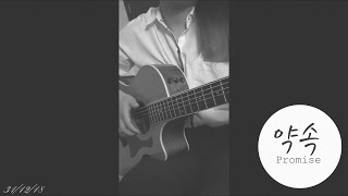 약속(Promise) by JIMIN Of BTS, Guitar cover(rough)