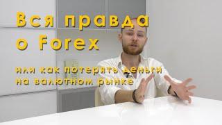 Вся правда о Forex или как потерять деньги на валютном рынке