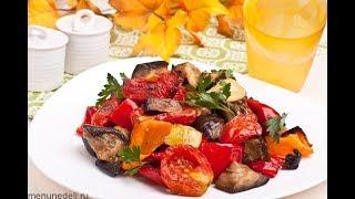 Овощи, запечённые в духовке