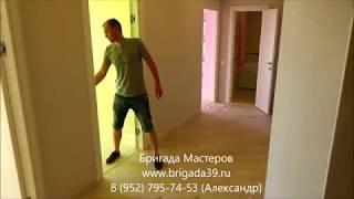 Ремонт квартиры в Калининграде<