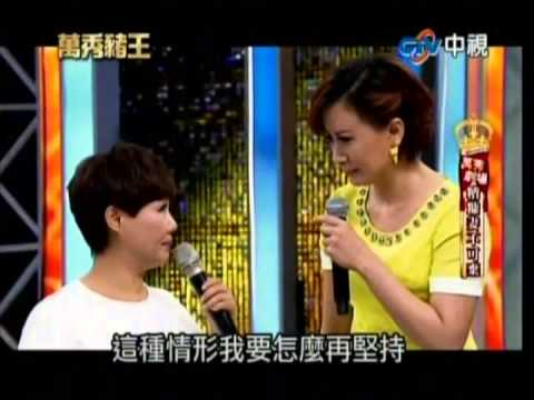2013/07/20萬秀豬王-糟糠妻不可棄﹝呂雪鳳.吳佳珊.何依霈﹞ - YouTube