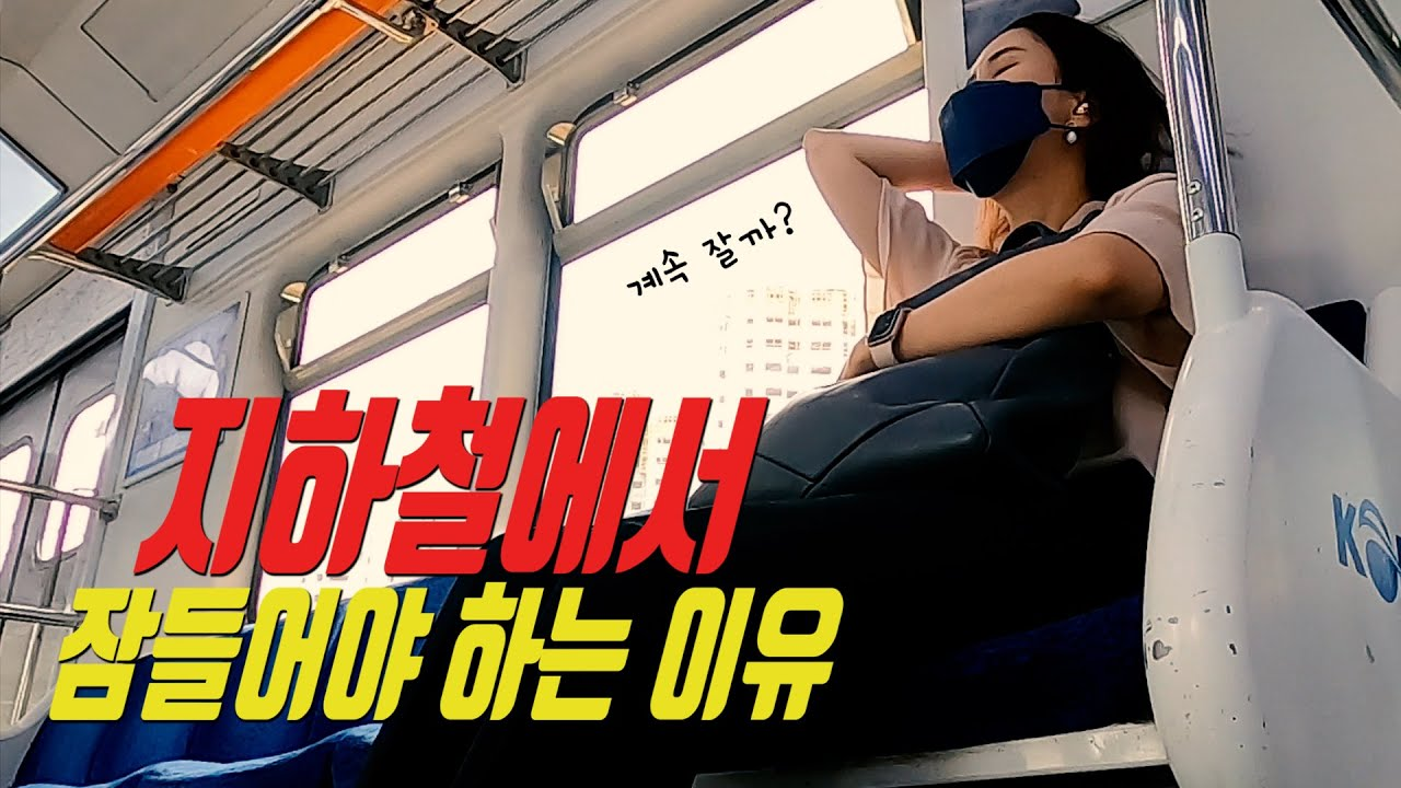 [프리랜서VLOG] 지하철에서 잠든사이 이상한 일이 벌어졌습니다 (Feat.말도안돼) I 미나리VLOG