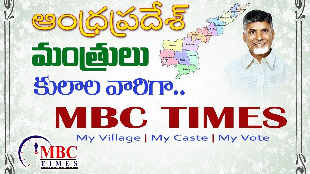 Andhra Pradesh Cabinet Ministers Caste Wise in Telugu