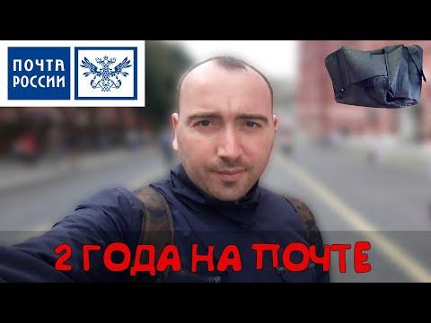 Как я 2 года работал почтальоном на Почте России