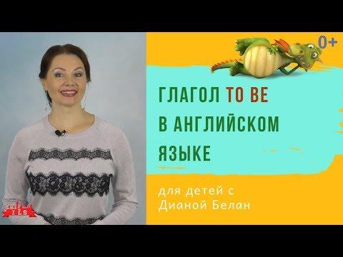 ГЛАГОЛ TO BE/Формы глагола To be/Учим Английский Язык с Нуля
