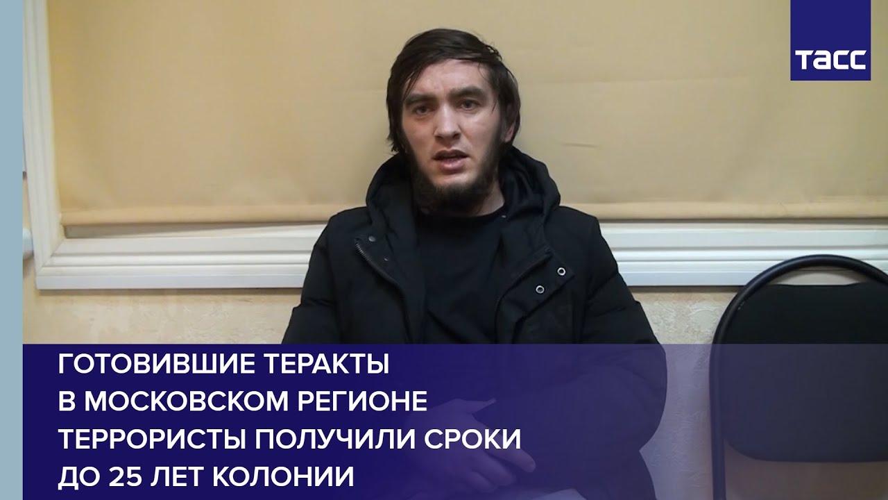 Готовившие теракты в Московском регионе террористы получили сроки до 25 лет колонии