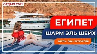 ЕГИПЕТ 2021 отель JOLIE VILLE GOLF RESORT 5 Шарм эль Шейх обзор экскурсий в Египте